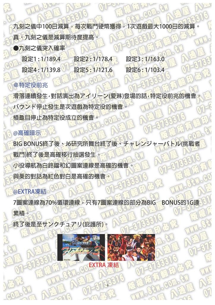 S226 VR快打 中文版攻略_頁面_05