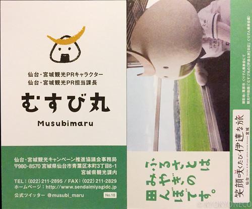 むすび丸キャッチコピー入り名刺No.18