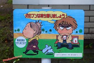 P1060479 El puto perro mierda sa cagao delante mi, joe,  (Fukuoka) 12-07-2010 copia