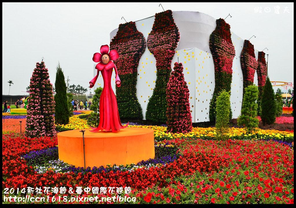 2014新社花海節&臺中國際花毯節DSC_5042