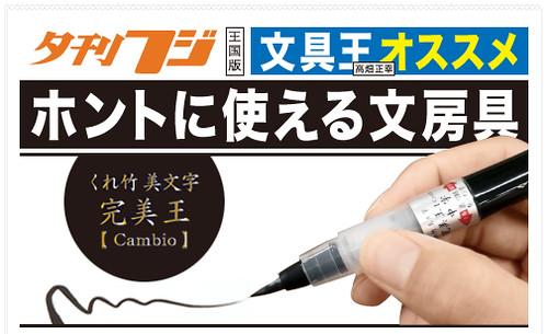 夕刊フジ隔週連載「ホントに使える文房具」11月10日(月)発売です!
