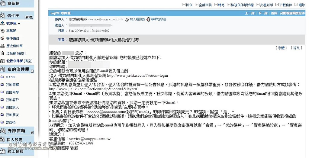 04-3 登錄完成收到的信件