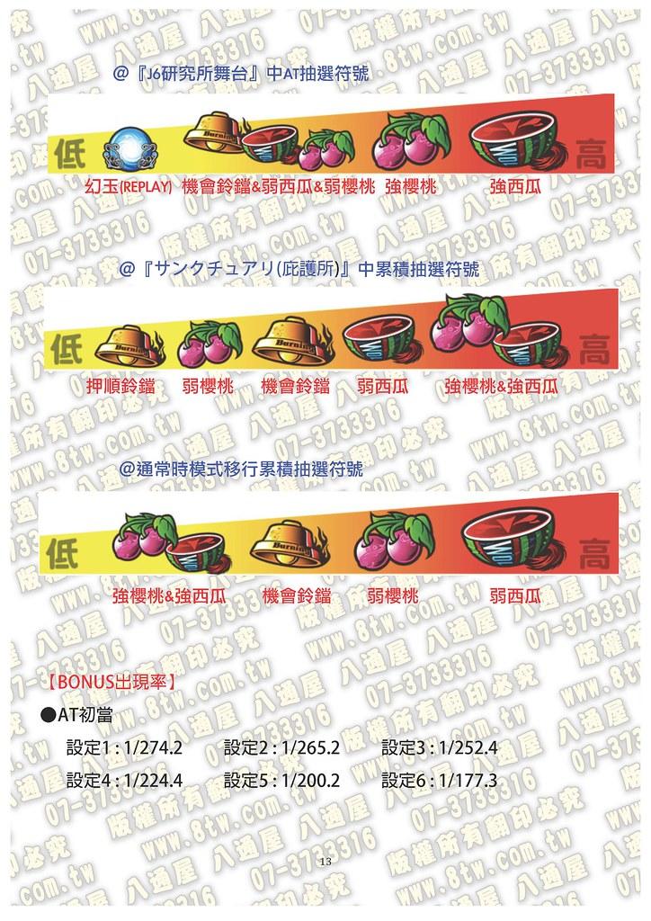 S226 VR快打 中文版攻略_頁面_14