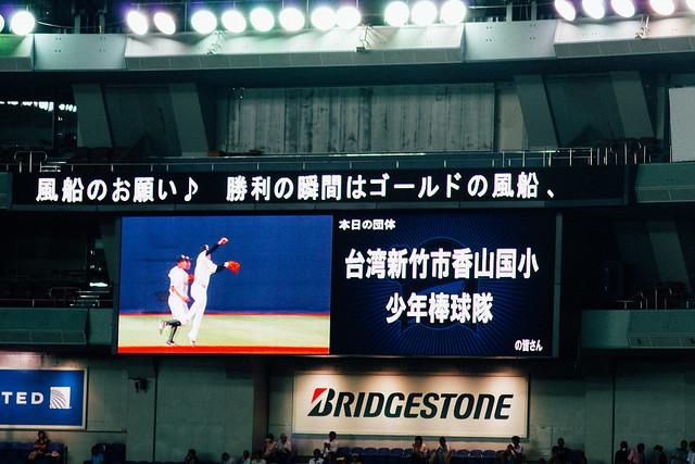 當天有新竹香山國小少棒隊去看球