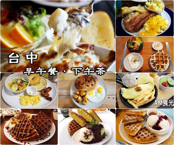 15385527780 97bc369df4 o - 【台中西區】Butter Brunch&cafe 巴特2店-慵懶可愛的蛋黃哥在這邊!彰化紅到台中的早午餐店!(CP值高)