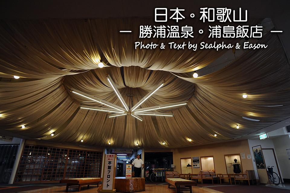日本和歌山-勝浦溫泉.浦島飯店