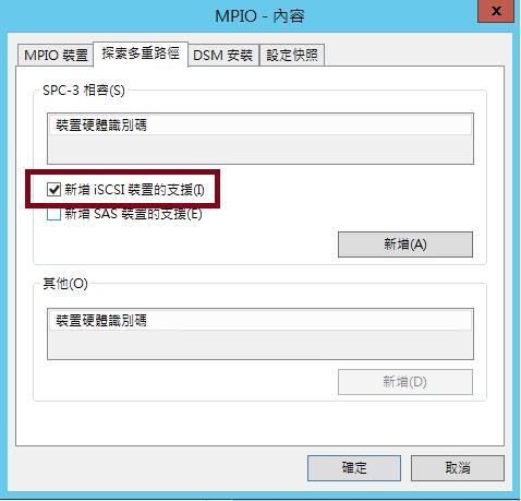 [Win] iSCSI 目標伺服器 -MPIO-4