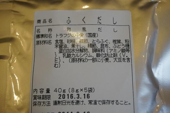 fukunodashi2