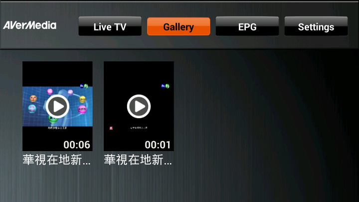 Screenshot_2014-10-22-17-04-53_AVerTV