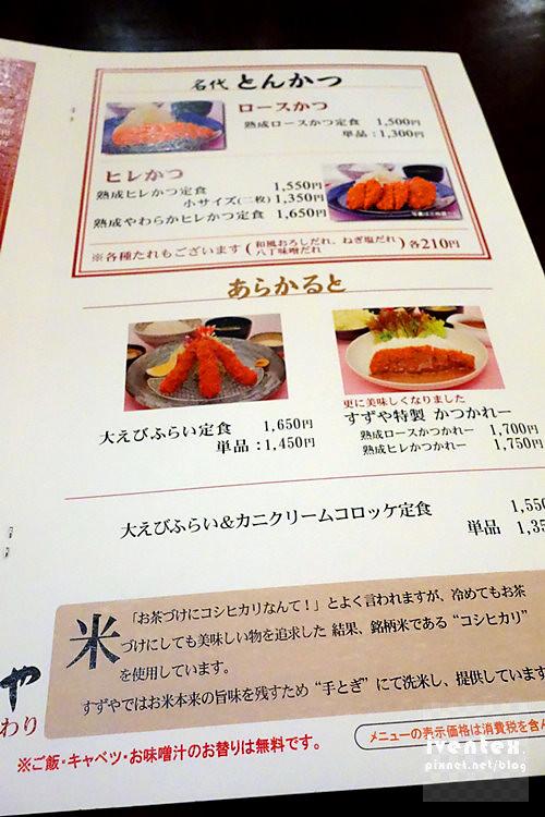 15刀口力日本東京新宿すずやSUZUYA日式炸豬排茶泡飯