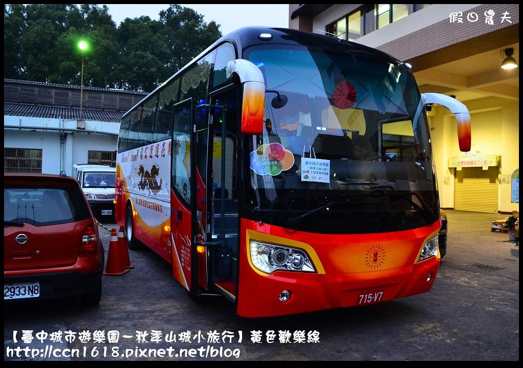 【臺中城市遊樂園-秋季山城小旅行】黃色歡樂線DSC_4692