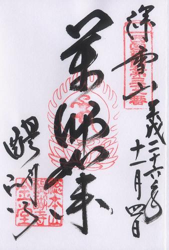 醍醐寺 御朱印 西国四十九薬師霊場第39番札所 薬師如来(薬師如来)