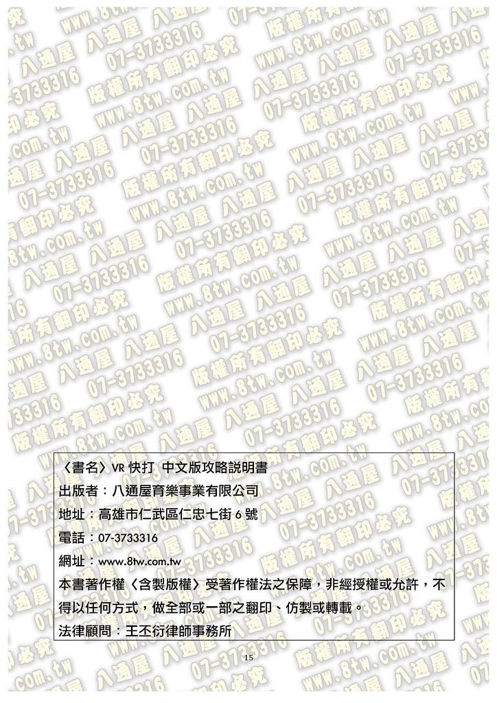 S226 VR快打 中文版攻略_頁面_16