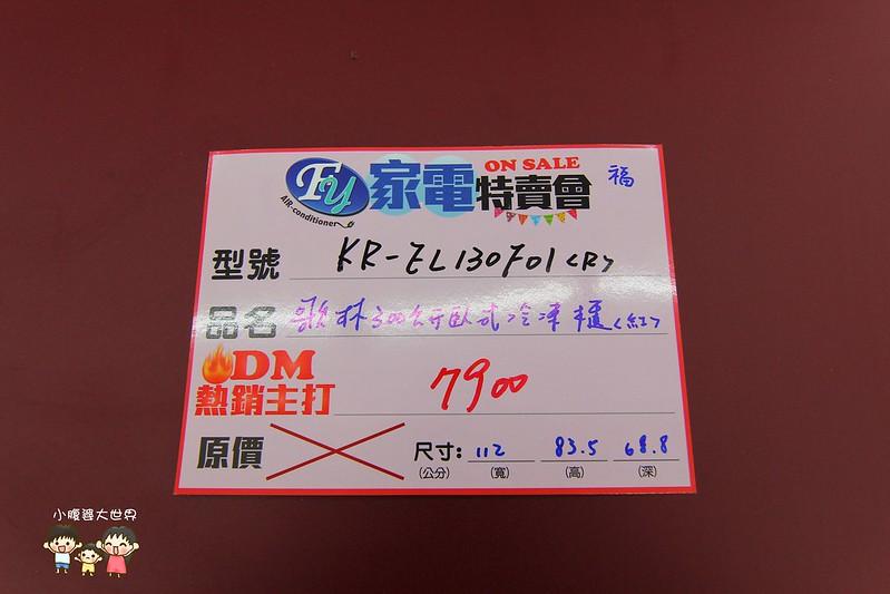 家電福利品特賣 013