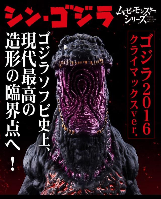 軟膠怪獸系列《哥吉拉2016》「放射線版本」裂口登場!ムービーモンスターシリーズ ゴジラ2016 クライマックスver.