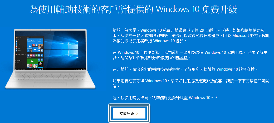 下載升級 Windows 10 的升級小幫手