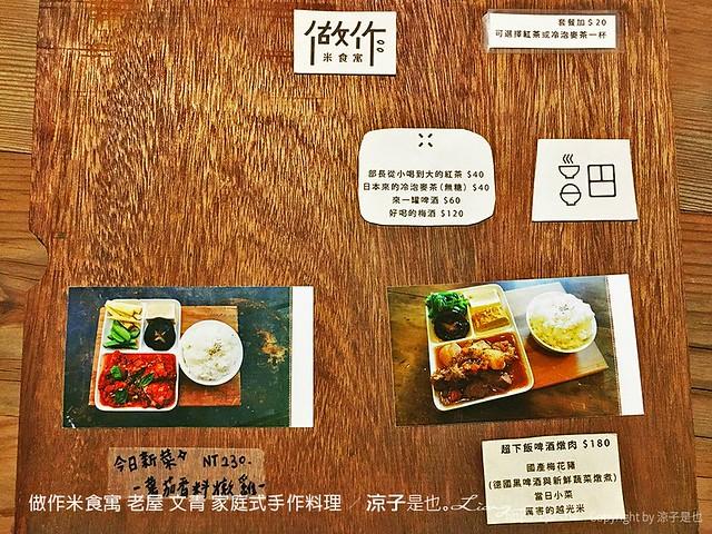 做作米食寓 老屋 文青 家庭式手作料理 1
