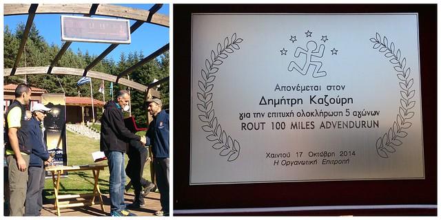 Ο Βαγγέλης Μπάκας και ο Νίκος Πετρόπουλος βραβεύουν τον Δημήτρη Καζούρη και τον Χρήστο Τσιλικίδη για τους 5 συνεχείς τερματισμούς στον ROUT 100 μιλίων