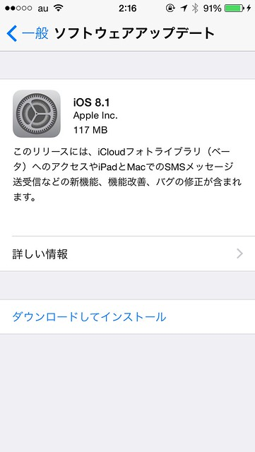 iPhoneでのアップデート画面