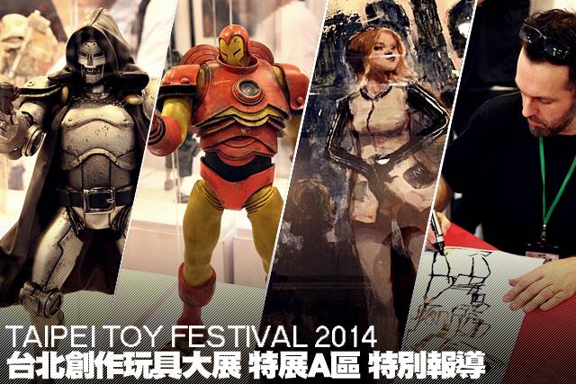 【2014 台北國際玩具創作大展】TTF 2014 特展A區 特別報導