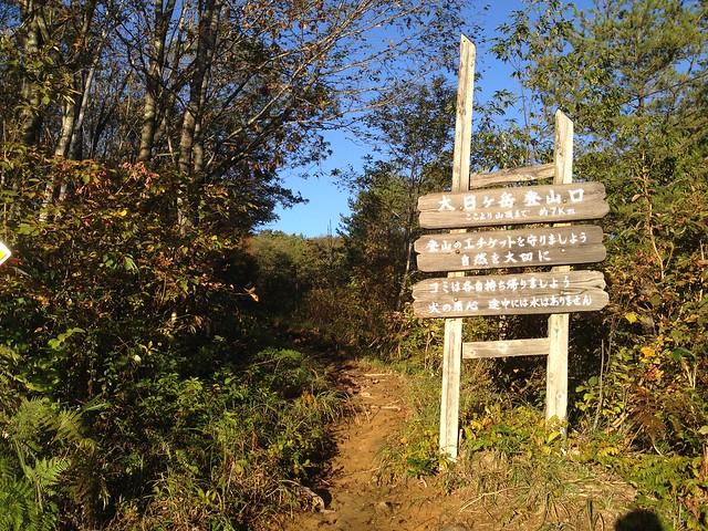 大日ヶ岳 ひるがの高原ルート 登山口