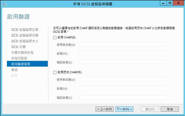 [Win] iSCSI 目標伺服器 -Target-10
