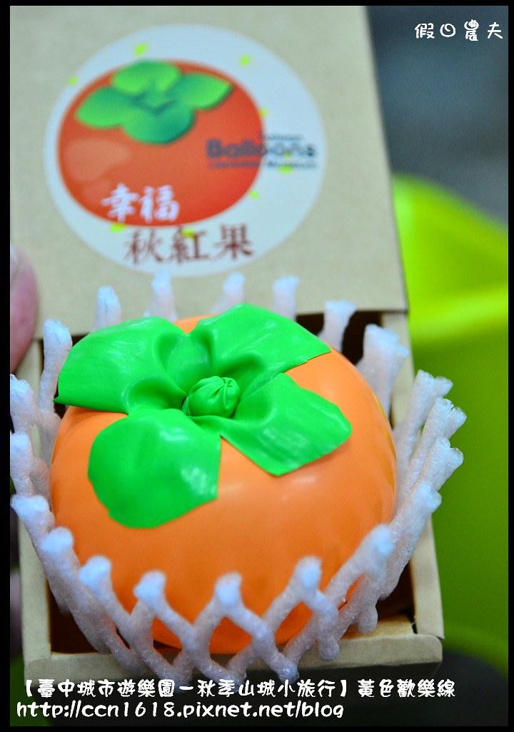 【臺中城市遊樂園-秋季山城小旅行】黃色歡樂線DSC_4475
