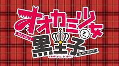 Ookami Shoujo OP - 01