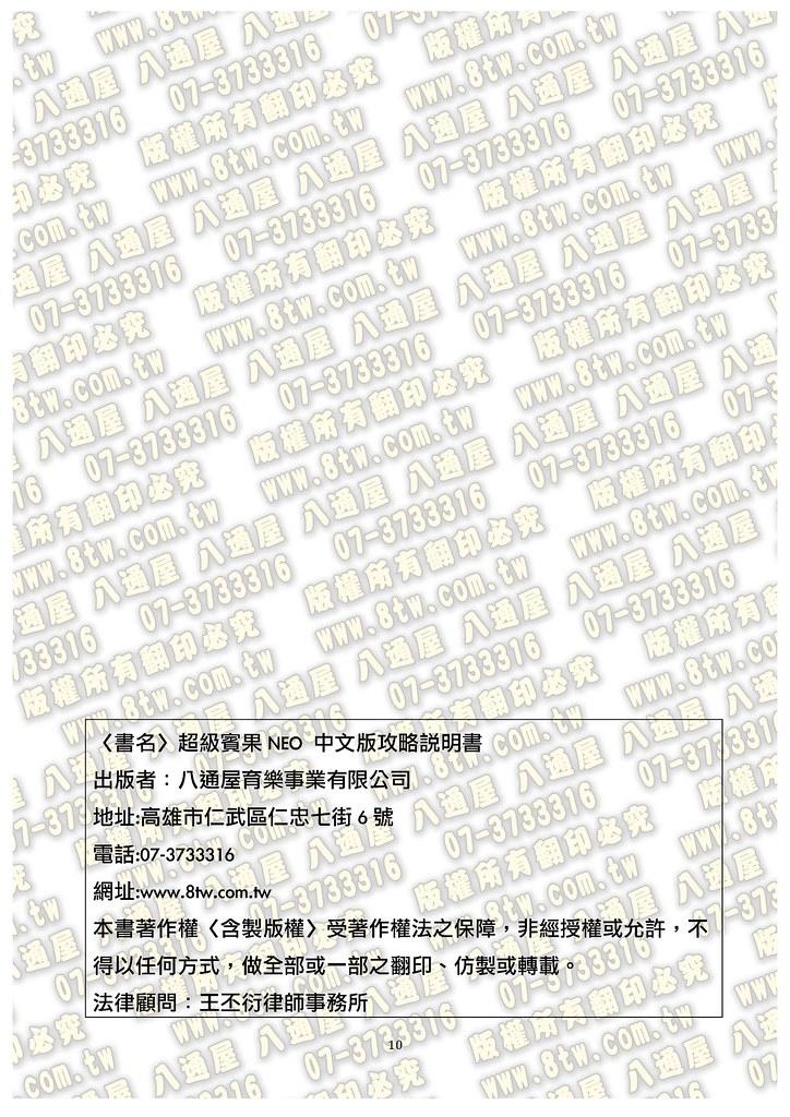S0240超級賓果NEO_頁面_11