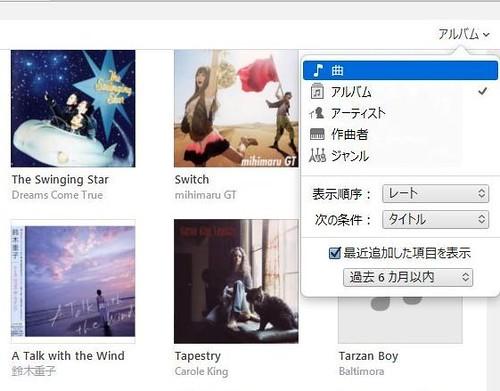 iTunes12 #2