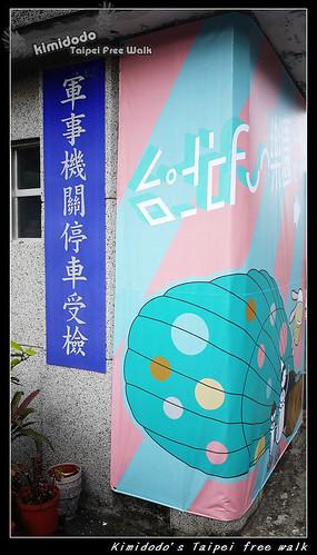 台北FUN樂園 (1)