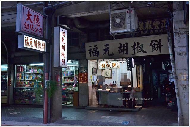 後車站福珍排骨酥湯福元胡椒餅脆皮甜甜圈001-DSC_1507