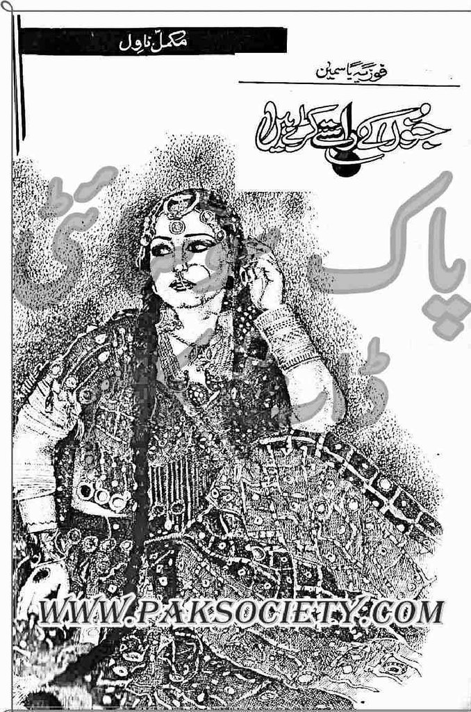 Janoon Kay Raste Karhe Hen  is a very well written complex script novel which depicts normal emotions and behaviour of human like love hate greed power and fear, writen by Fozia Yasmeen , Fozia Yasmeen is a very famous and popular specialy among female readers