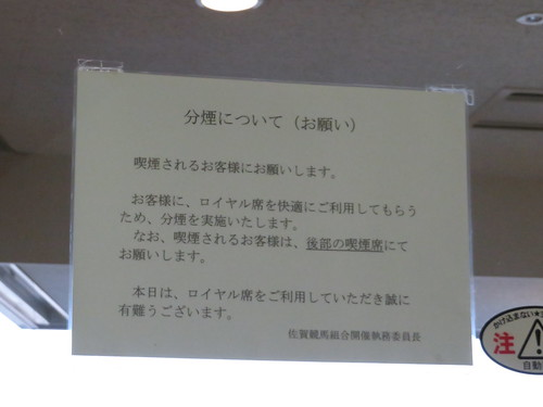 佐賀競馬場のロイヤル席の喫煙のルール