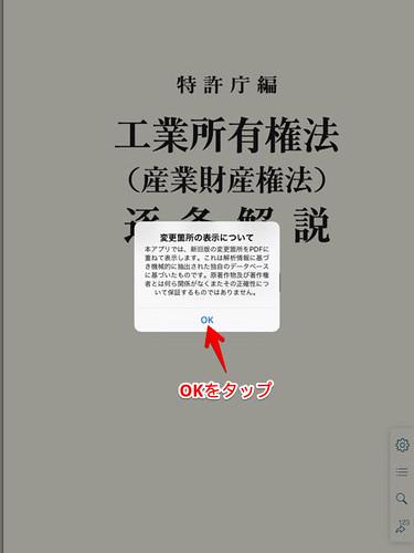 chikuzyokaisetsu-app-11