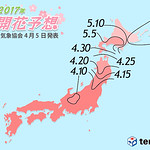 tenki.jp/sakura/expectation/