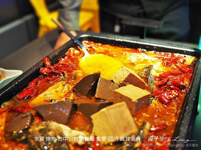 水貨 烤魚 台中公益路餐廳 重慶 四川 麻辣美食 22