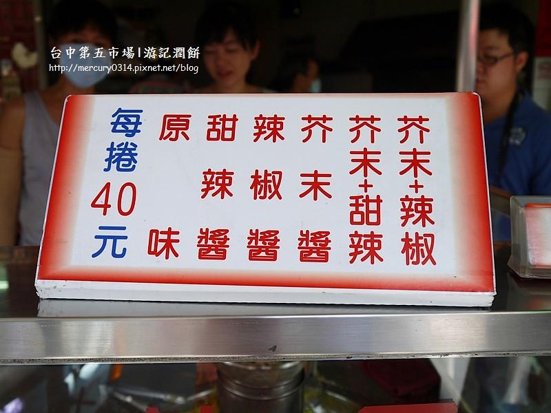 15290803738 0f087afb1b b - 台中西區第五市場【游記潤餅】台式潤餅捲,加入炸肉排的美味推薦,TVBS食尚玩家推薦