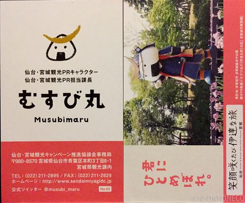 むすび丸キャッチコピー入り名刺No.05