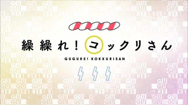 Gugure Kokkuri-san OP - image 02