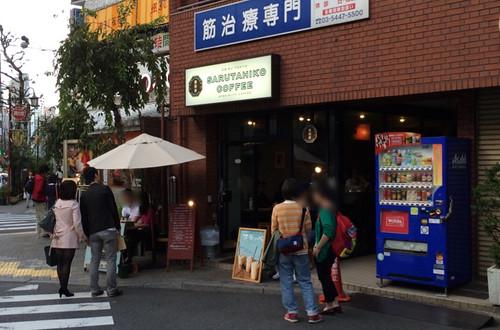 猿田彦珈琲 恵比寿店