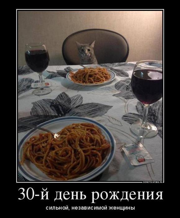 demotivatorium_ru_30j_den_rojdenija_58397