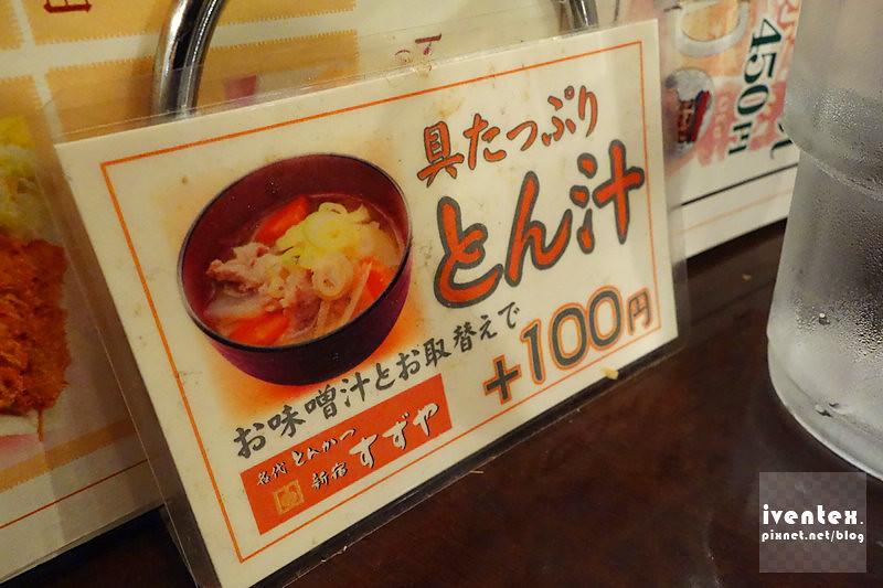 18刀口力日本東京新宿すずやSUZUYA日式炸豬排茶泡飯