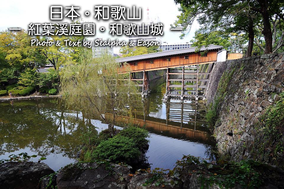 日本和歌山-紅葉溪庭園.和歌山城