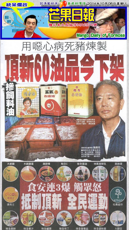 141008芒果日報--統呆爛政--頂新正義新魔術,病死豬變清香油,
