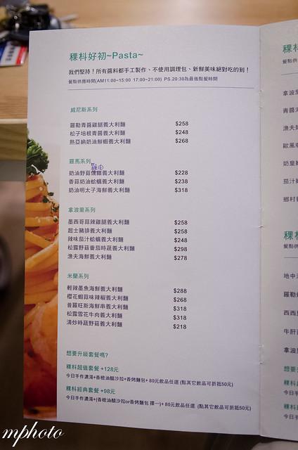 台中早午餐 親子餐廳 | 棵枓 咖啡廚房 美食餐廳