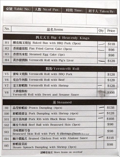 添好運香港著名港式點心002-DSC_2611