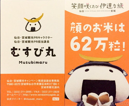 むすび丸キャッチコピー入り名刺No.12