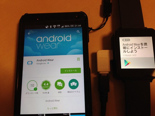 setting android wear