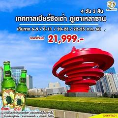 เทศกาลเบียร์ชิงเต่า ภูเขาเหลาซาน 4วัน 3คืน | บิน nokscoot พิเศษ... ฟรี ถ่ายรูปติดขวดเบียร์ชิงเต่า มีขวดเดียวในโลก เมนูพิเศษ... อาหารเยอรมัน+เบียร์สดไม่อั้น  เดินทางวันที่ 06-09 สิงหาคม 60 ราคาท่านละ 21,999.-  เดินทางวันที่ 08-11 สิงหาคม 60 ราคาท่านละ 21,9